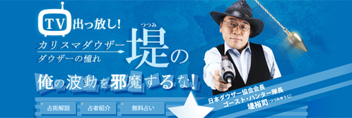 メディア出演歴20年以上のカリスマダウザー「堤裕司」がおくるダウジング占い.