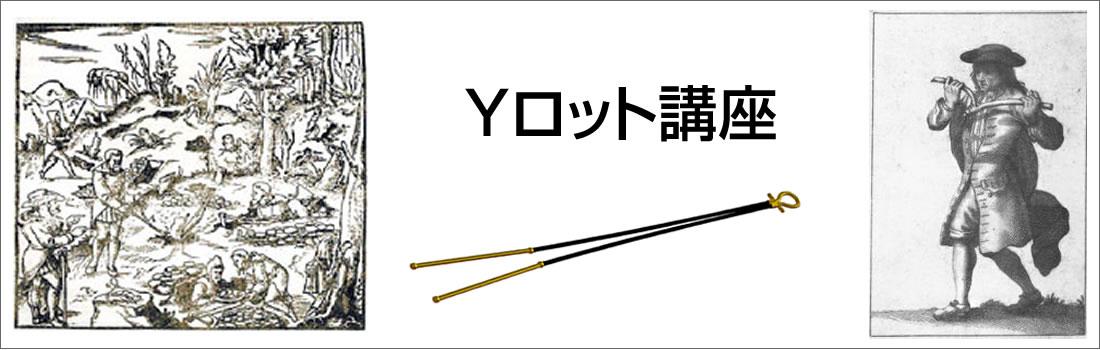 Yロット講座TOP
