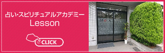 占い・スピリチュアルアカデミー