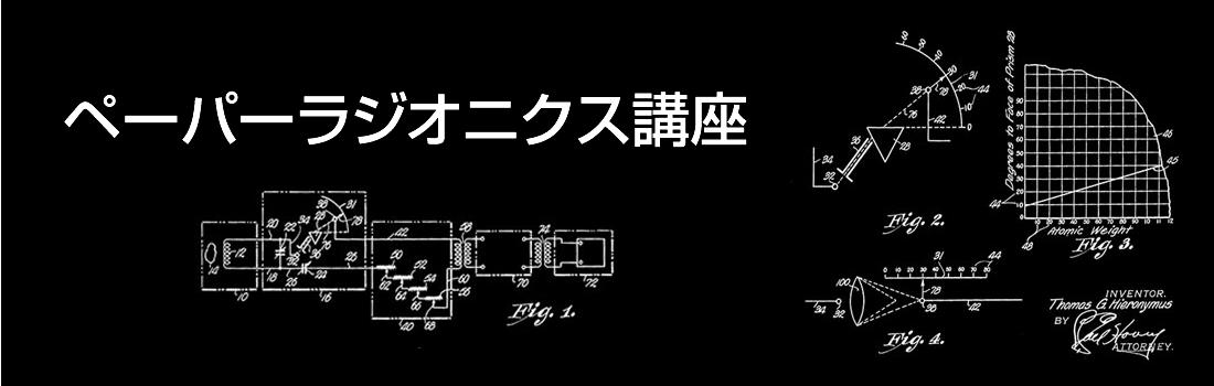 ペーパーラジオニクス講座TOP