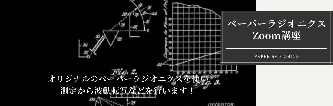 ペーパーラジオニクスを使い測定から波動転写などを行います