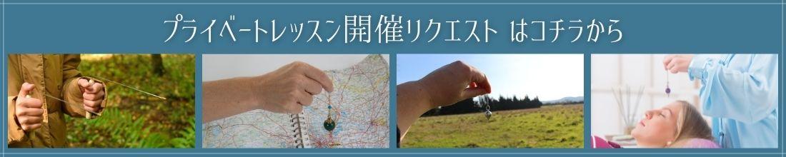 プライベートレッスン受付中!