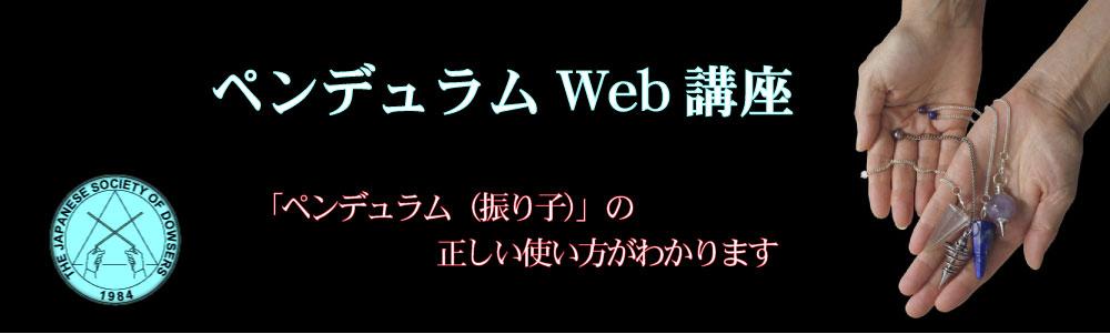 ペンデュラムWeb講座