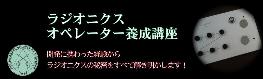 ラジオニクスオペレーター養成講座